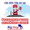 Разговорная школа английского языка на Позняках г.Киев