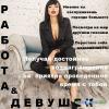Высокооплачиваемая работа для девушек в центре Днепропетровска